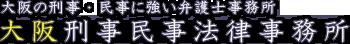 大阪の刑事・民事に強い弁護士事務所 大阪刑事民事法律事務所